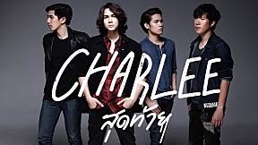 สุดท้าย - CHARLEE [Official Audio]
