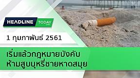 HEADLINE TODAY - เริ่มแล้วกฎหมายบังคับ ห้ามสูบบุหรี่ชายหาดสมุย