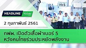 HEADLINE TODAY - กฟผ. เปิดตัวเสื้อผ้าเบอร์ 5 หวังคนไทยร่วมประหยัดพลังงาน