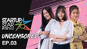 Uncensored STARTUP STAR ดารา 4.0 #StartupStarDara นางเอก ปะทะ นางร้ายนอกจอ | EP.3 [Clip 1]