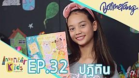 Inventor Kids บ้านแห่งจิตนาการ | EP.32 ปฎิทิน