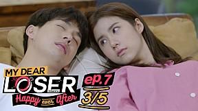 My Dear Loser รักไม่เอาถ่าน ตอน Happy Ever After | EP.7 [3\/5]