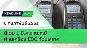 HEADLINE TODAY - ดีเดย์ 1 มี.ค.จ่ายภาษี ผ่านเครื่อง EDC ทั่วประเทศ