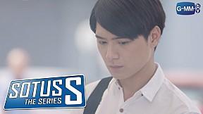 Sotus S The Series | นี่คือสิ่งที่พี่อาทิตย์ทำ..เมื่อรู้ว่ามีคนมาแอบชอบแฟนตัวเอง!