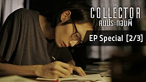 The Collector | EP Special [2\/3]
