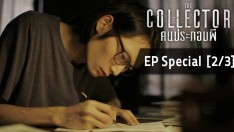 The Collector | EP Special [2/3]