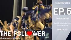 ตัวอย่าง THE FOLLOWER | EP.6 | ฟุตบอลไทย