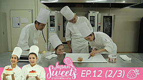 Japan Sweets ภารกิจพิชิตหวาน EP.12 (2\/3)