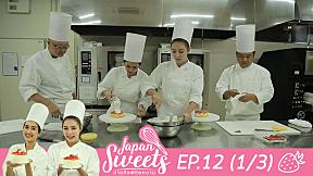 Japan Sweets ภารกิจพิชิตหวาน EP.12 (1\/3)