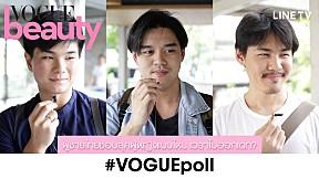 ผู้ชายไทยชอบลุคผู้หญิงแบบไหน เวลาไปออกเดท? #VOGUEpoll