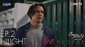 Hilight Club Friday The Series 9 รักครั้งหนึ่ง ที่ไม่ถึงตาย ตอน รักที่หลุดลอย EP.2