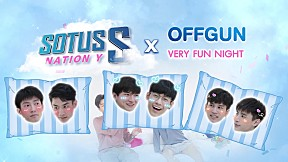Sotus S nation Y x OffGun Very Fun Night | รักหลับกับพี่ว้าก 12 ก.พ.นี้ 2 ทุ่ม ทาง LINE TV