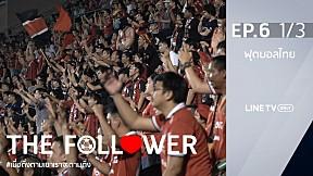 THE FOLLOWER | EP.6 | Thai Football [1\/3]