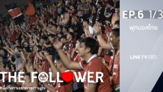 THE FOLLOWER | EP.6 | Thai Football [1/3]
