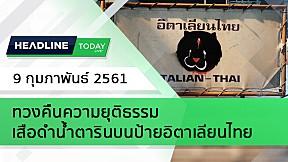 HEADLINE TODAY - ทวงคืนความยุติธรรม เสือดำน้ำตารินบนป้ายอิตาเลียนไทย