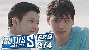Sotus S The Series | EP.9 [3\/4]