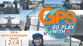 GPS : กรุงปราก สาธารณรัฐเช็ก - โปแลนด์ EP.4 [2\/4]