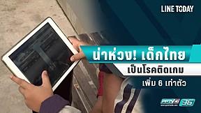 กรมสุขภาพจิต เผย เด็กไทย เป็นโรคติดเกมเพิ่ม 6 เท่าตัว