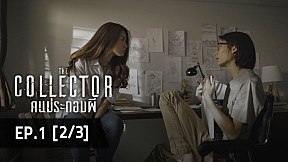 The Collector | EP.1 [2\/3]