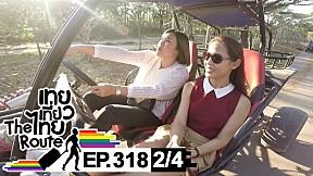 เทยเที่ยวไทย The Route | ตอน 318 | พาเที่ยว อ.ปากช่อง เขาใหญ่ [2\/4]