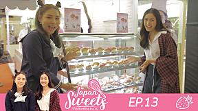 ตัวอย่าง Japan Sweets ภารกิจพิชิตหวาน | EP.13