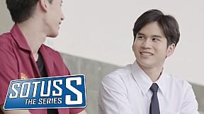 Sotus S The Series | พี่ทิวถือกระเป๋าให้นะครับน้องเดย์