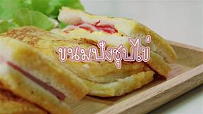 SistaCafe Cooking : ขนมปังชุบไข่ เมนูง่ายๆ ทำได้ที่บ้าน