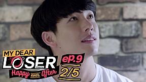 My Dear Loser รักไม่เอาถ่าน ตอน Happy Ever After | EP.9 [2\/5]