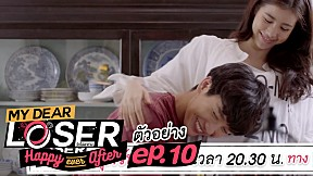 ตัวอย่าง My Dear Loser รักไม่เอาถ่าน ตอน Happy Ever After   EP.10