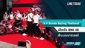 เปิดตัว BNK 48 ทีมแอมบาสเดอร์ A.P Honda Racing Thailand