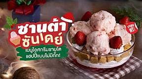 """วิธีทำ """"ซานต้าซันเดย์"""" เมนูไอศกรีมชามโตทำง่ายสำหรับปาร์ตี้"""
