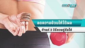 ลดความอ้วนให้ได้ผลจริง! ด้วย 2 วิธี