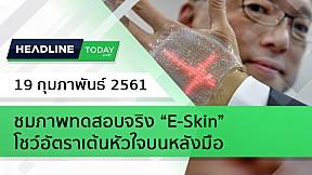 "HEADLINE TODAY - ชมภาพทดสอบจริง ""E-Skin"" โชว์อัตราเต้นหัวใจบนหลังมือ"