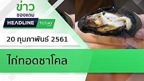 HEADLINE TODAY - ไก่ทอดชาโคล