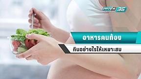 คนท้องควรกินอาหารอย่างไรให้เหมาะสม