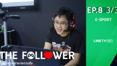 THE FOLLOWER | EP.8 | E-SPORT [3/3]