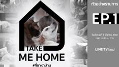 ตัวอย่าง Take Me Home #สี่ขาหาบ้าน | EP.1