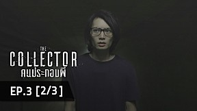 The Collector | EP.3 [2\/3]