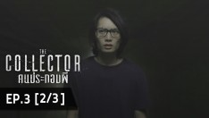 The Collector | EP.3 [2/3]