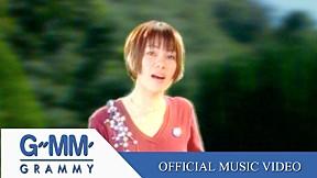 อดีตรักฝังใจ - จินตหรา พูนลาภ (Official MV)