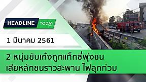 HEADLINE TODAY - 2 หนุ่มขับเก๋งถูกแท็กซี่พุ่งชน เสียหลักชนราวสะพาน ไฟลุกท่วม