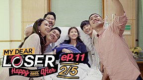 My Dear Loser รักไม่เอาถ่าน ตอน Happy Ever After | EP.11 [2\/5]