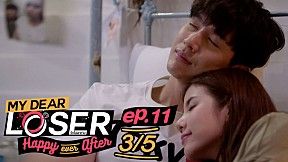 My Dear Loser รักไม่เอาถ่าน ตอน Happy Ever After | EP.11 [3\/5]