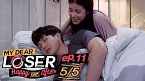 My Dear Loser รักไม่เอาถ่าน ตอน Happy Ever After | EP.11 [5\/5]