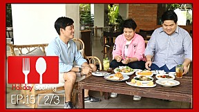 Holiday Cooking By Yingsak   EP.15 [2\/3]