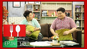 Holiday Cooking By Yingsak   EP.14 [1\/3]