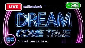 [Trailer] Dream Come True (ดรีม คัม ทรู ) l EP. 3