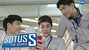Sotus S The Series | รอยยิ้มแบบนี้หมายความว่าไงคะหยง!