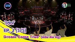 Dream Come True (ดรีม คัม ทรู) | EP.2 Idol [5\/5]