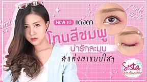 How to : แต่งหน้า โทนสีชมพู น่ารักละมุน #แต่งตาแบบใสใส